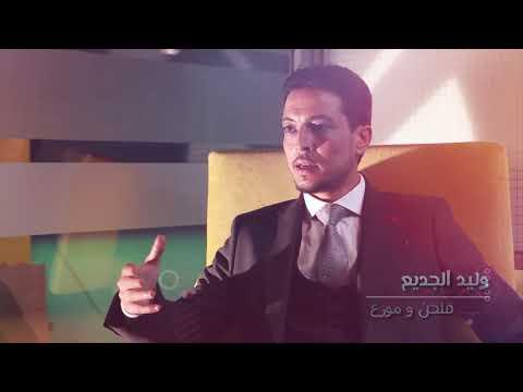 الملحن و المبدع وليد جديع احد اعضاء لجنة تحكيم برنامج ليبيا ستار
