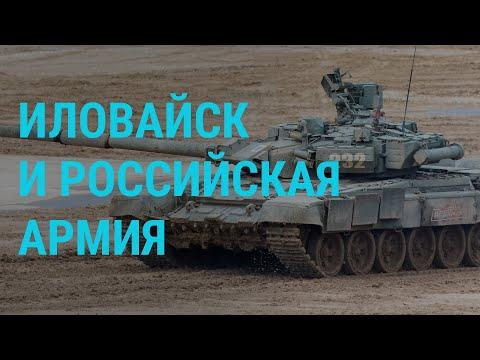 Новые доказательства вторжения России | ГЛАВНОЕ | 19.08.19