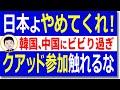 日本メディア「米が韓国にクアッド参加を強く要求」韓国安保室長「韓国の立場も分かって…」