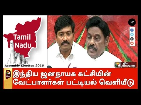 TN-polls-Indhiya-Jananayaga-Katchi-releases-election-candidates-list