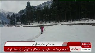 Snow Falling expected for three days in kalam Swat