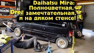 Daihatsu Mira – полноцветная, замечтательная и на диком стэнсе [BMIRussian]