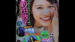 mqdefault - Japanese comics 2015 7 20 前田敦子 FAIRY TAIL 50 高嶺と花