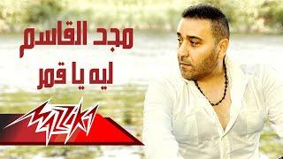 Leh Ya Amar - Magd El Kassem ليه ياقمر - مجد القاسم