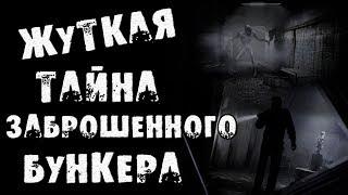 Страшные истории на ночь - ЖУТКАЯ ТАЙНА ЗАБРОШЕННОГО БУНКЕРА - Страшилки на ночь