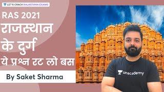 राजस्थान के दुर्ग ये प्रश्न रट लो बस   Rajasthan Art & Culture   RAS/RPSC 2021   Saket Sharma