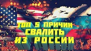 ТОП-5 ПРИЧИН СВАЛИТЬ ИЗ РОССИИ