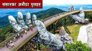बिश्वका अनौठा पुलहरु || the top most famous bridges || Bishwo Ghatana