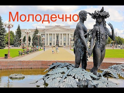 Путешествие по Беларуси  Молодечно