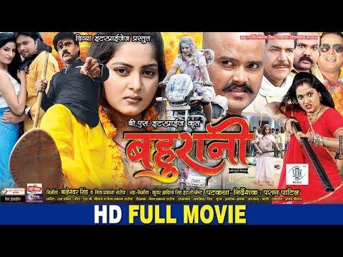 BAHURANI | Superhit Full Bhojpuri Movie 2017 | Shubham Tiwari, Anjana Singh