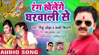 रंग खेलेंगे घरवाली से   Rinku Ojha का सबसे हिट होली 2019   Rang Khelenge Gharwali Se   Holi Song