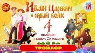 Иван Царевич и Серый волк 4 | Трейлер