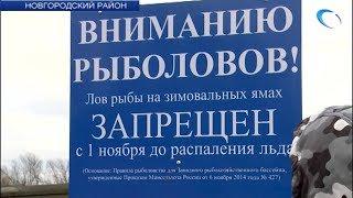 С 1 ноября на реках и озерах Новгородской области вводятся ограничения на лов рыбы