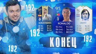 ЭТО КОНЕЦ HAPPY-GO-LUCKY - FIFA 19