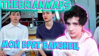 TheBrianMaps Мой Брат Близнец Реакция | BrianMaps
