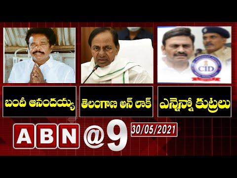 ABN 9PM News Today | ABN @ 9 pm | AP News | Telangana News @ 9pm Today Updates | ABN Telugu