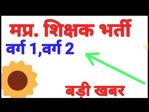 Mp samvida shikshak result news 2019// varg 1 result 2019//varg 2 results 2019//shikshak bharti 2019