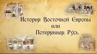 История Восточной Европы или Потерянная Русь