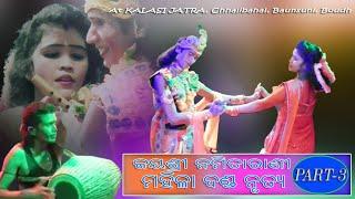 Jayashree Namitarani Mahila Dandanrutya    Part 3    Chhelibahal