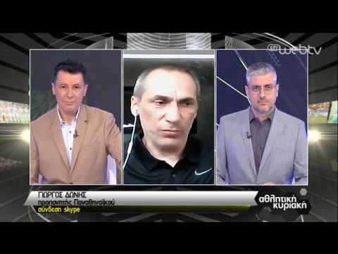 Δώνης: «Βαγιαννίδης & Αποστολάκης εκτός ρόστερ για την επόμενη σεζόν» | 24/05/2020 | ΕΡΤ
