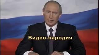 Поздравление на свадьбу от Путина №1