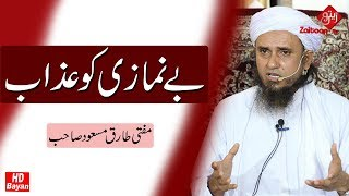 Benamazi Ko Azaab | Punishment Of Those Who Don't Pray | Mufti Tariq Masood SB | Zaitoon Tv