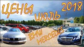 Mercedes и BMW. Обзор цен июль 2018.
