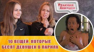 Реакция девушек - 10 ВЕЩЕЙ, КОТОРЫЕ БЕСЯТ ДЕВУШЕК В ПАРНЯХ
