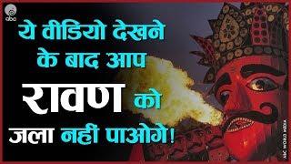 Ye Video Dekhne Ke Baad Aap Ravan Ko Jala Nahi Paoge || THAKUR JI MAHARAJ
