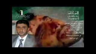preview picture of video 'موحسن الصمود - شعر وإلقاء مهند المناور'