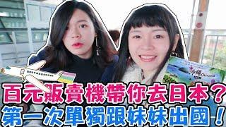 百元販賣機的機票是真的嗎?第一次和妹妹單獨去日本旅行! 日本旅遊VLOG|可可酒精