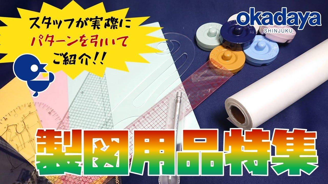 【新宿オカダヤ本店ライブ】元パタンナースタッフが、製図しながらをおすすめする製図用品特集!