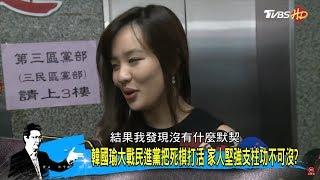 韓國瑜成了「國民岳父」女兒韓冰收服網友助攻引爆韓流?少康戰情室 20190208