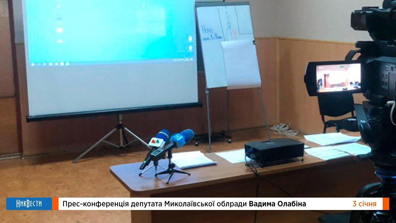 Пресс-конференция Олабина