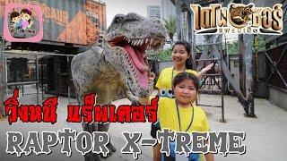 วิ่งหนี แรพเตอร์  Raptor dinosaur พี่ฟิล์ม น้องฟิวส์ Happy Channel