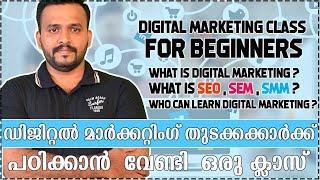 Digital Marketing Tutorial For Beginners # Digital Marketing Tutorials in Malayalam By Subin Yoosuf