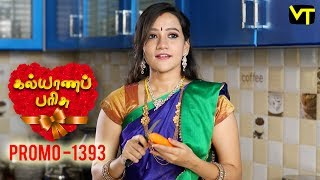 Kalyanaparisu Tamil Serial - கல்யாணபரிசு | Episode 1393 - Promo | 24 Sep 2018 | Sun TV Serial