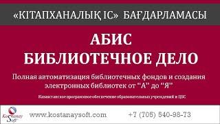 "Программа ""Библиотечное дело"" (ТОО KostanaySoft) Современная библиотека. Библиотечная система АБИС"
