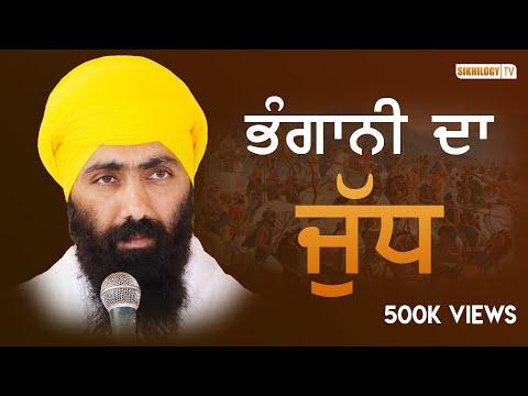 Bhangani Da Judh (Yudh)   Hari Chand Naal   Baba Banta Singh Ji   Munda Pind Wale   Sikhilogy