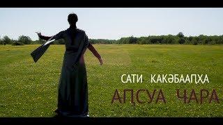 """Сати Какәбаап,ҳа - Ап,суа чара (Сати Какубава - """"Абхазская свадьба""""). Абхазия."""