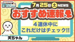 【速報】今週のおすすめベスト4!!無料でポイントGETの超お得広告あり!!最後にモッピー最新情報も...!!
