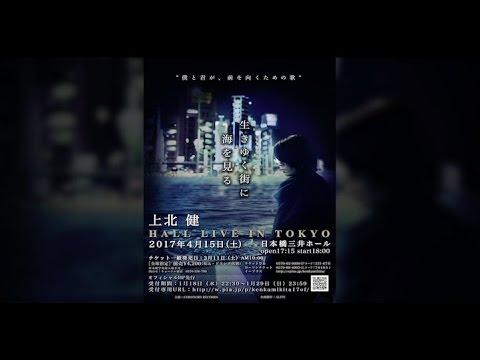 "【CM】上北 健 HALL LIVE IN TOKYO ""僕と君が、前を向くための歌"" ~生きゆく街に海を見る~"