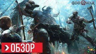 ОБЗОР God of War (PS4 2018)   ПРЕЖДЕ ЧЕМ КУПИТЬ