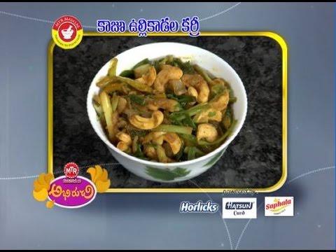Abhiruchi--Kaju-Ullikadala-Curry--కాజూ-ఉల్లికాడల-కర్రీ