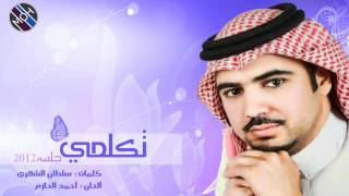 تحميل اغاني أحمد الحازم - تكلمي جلسة حائل 2012 MP3
