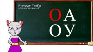 Урок 2. Учимся соединять буквы А О У с кисой Алисой