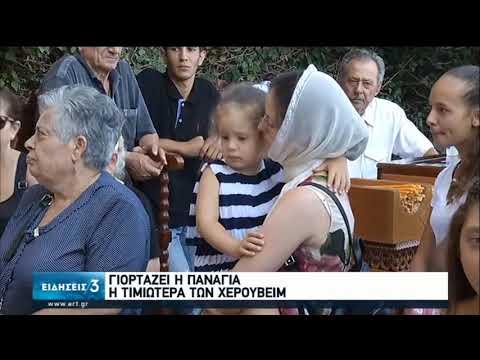 Γιορτάζει η Παναγία | Η τιμιωτέρα των Χερουβείμ | 15/08/2020 | ΕΡΤ