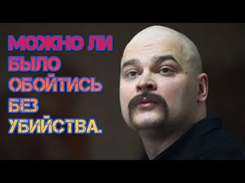 Кто и за что убил Максима Марцинкевича Тесака. Выводы и заключение. Кто заказал и по чьему приказу.