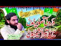 MAIN TERA KASHMEER HUN || New Nazam 2019 || by Mufti Saeed Arshad Al Hussaini video download