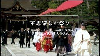 【滋賀の祭り】不思議なお祭り 衣冠束帯・十二単での儀式 多賀大社の馬頭人大御供式